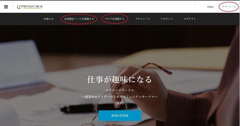 ブログ登録