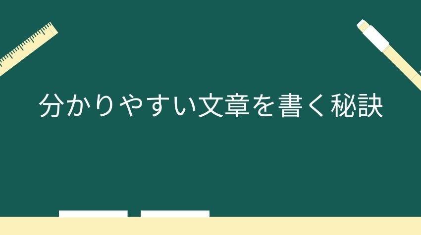 分かりやすい文章を書く秘訣【結論:相手に伝わる言葉に翻訳】