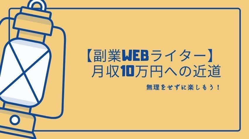 副業Webライターで月収10万円を稼ぐための勉強法とは?【結論:月収1万円の愛されライターになればOK】