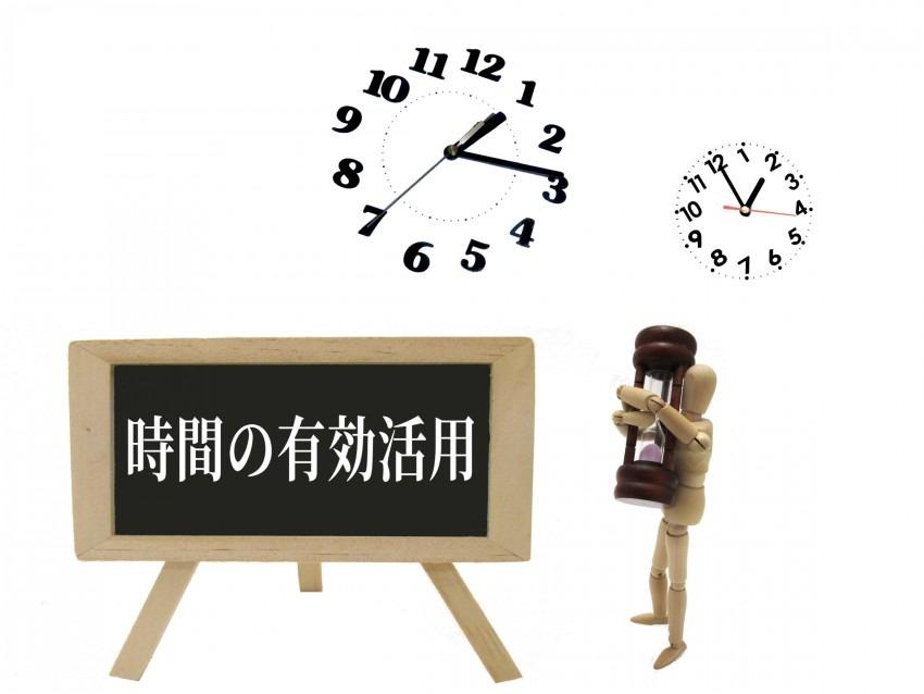 時間を作りだそう!副業ライターの「スキマ時間」活用法