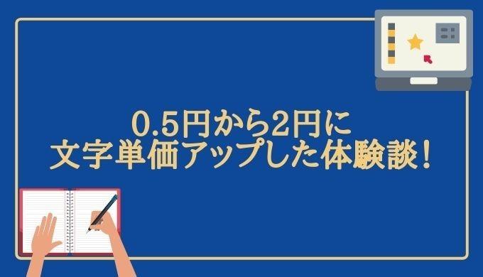 【誰でもできる!】0.5円から文字単価2円を獲得するための方法を解説!