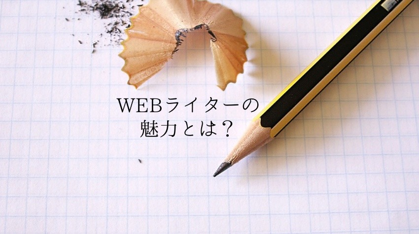 WEBライターは「自分らしさ」を出せる最高の仕事である