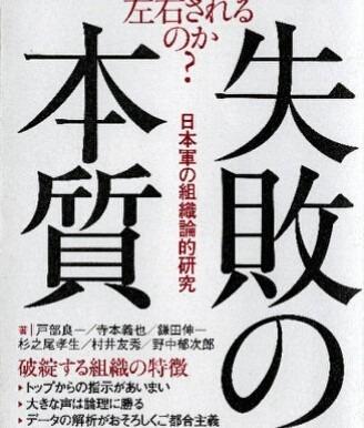 歴史的名著【失敗の本質】