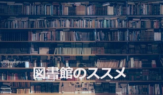 図書館のススメ