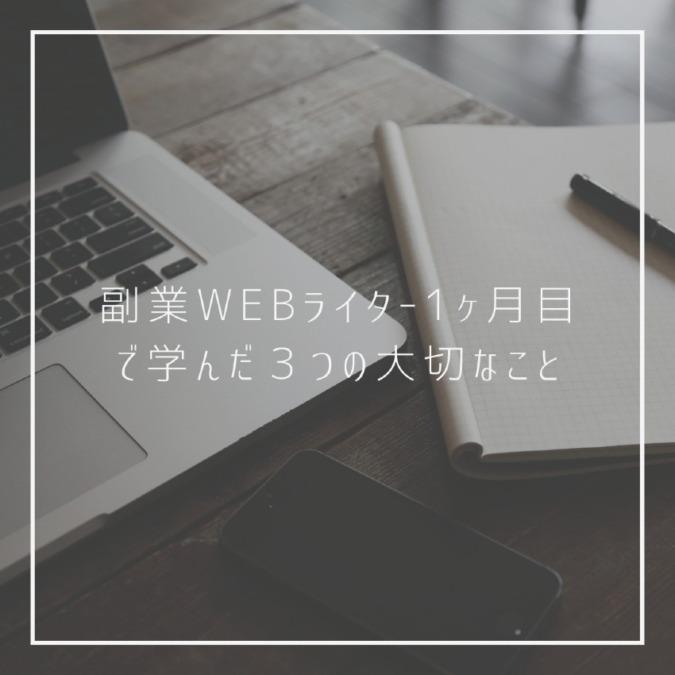 副業Webライター1ヶ月目で学んだ3つの大切なこと